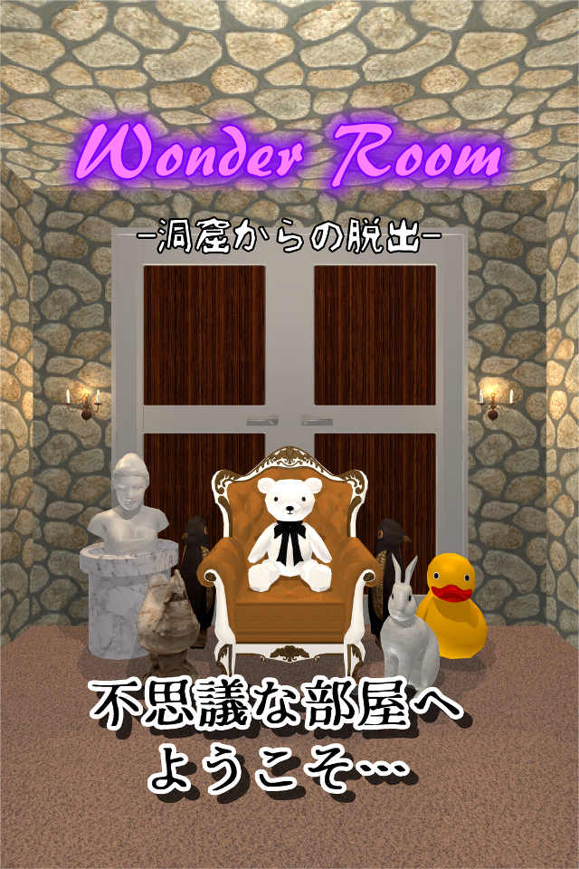 脱出ゲーム WonderRoom -洞窟からの脱出-のスクリーンショット_1