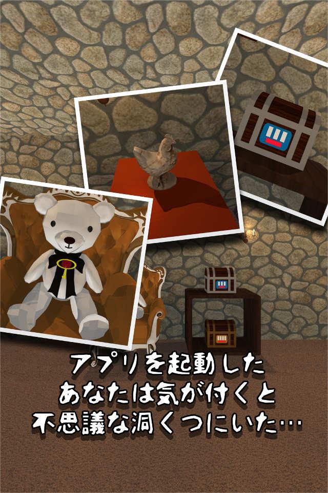 脱出ゲーム WonderRoom -洞窟からの脱出-のスクリーンショット_3