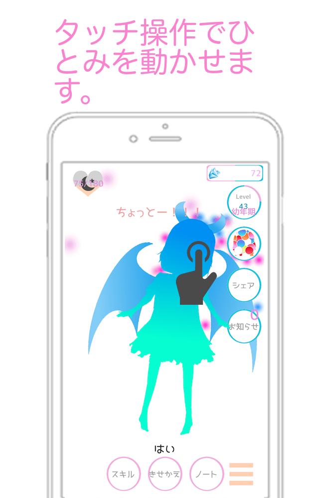 AI少女ひとみPLUSのスクリーンショット_4