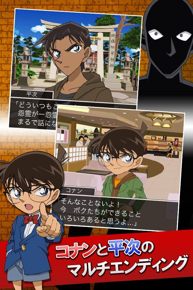 名探偵コナン推理シミュレーションゲーム~奈良編~のスクリーンショット_3