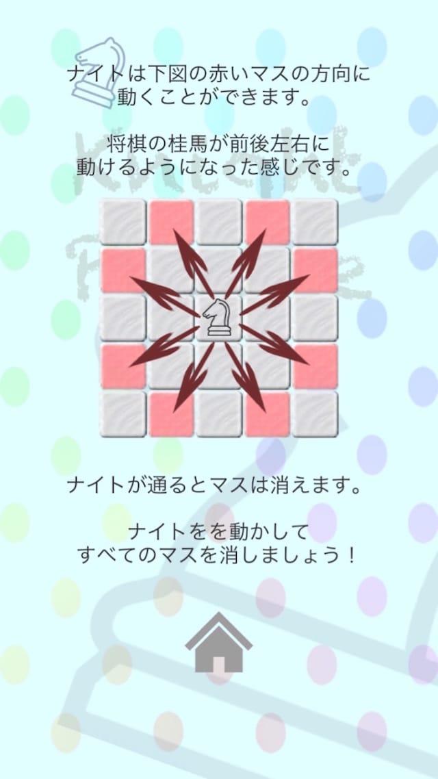 Knight Puzzleのスクリーンショット_5