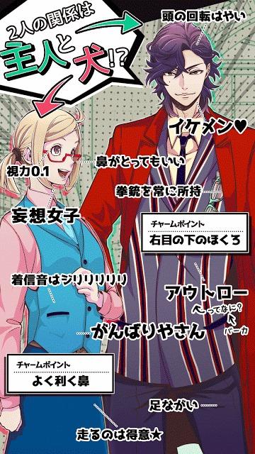 スマトリ〜なりすまし犯罪取締課〜のスクリーンショット_5
