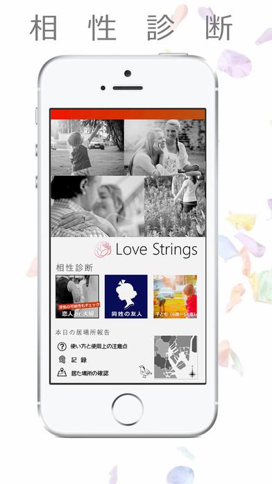 相性診断&浮気調査 Love Stringsのスクリーンショット_1