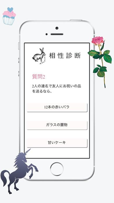 相性診断&浮気調査 Love Stringsのスクリーンショット_3