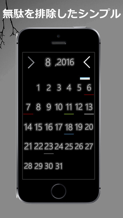 カレンダー&スケジュール *DeepBlackのスクリーンショット_1