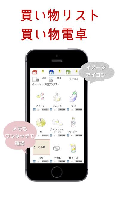 「買い物メモ」 お店ごとに登録できる!のスクリーンショット_1