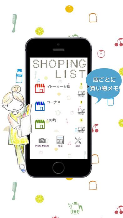 「買い物メモ」 お店ごとに登録できる!のスクリーンショット_2