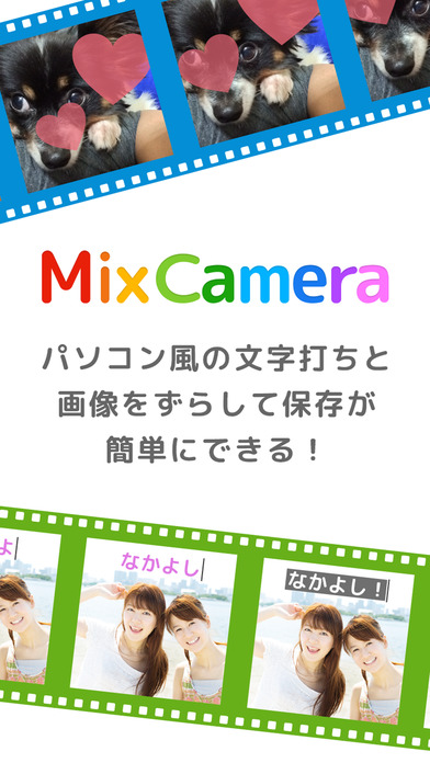 MixCamera for MixChannel -動画文字入れ/動画編集/動画作成/動画加工 -ミックスカメラのスクリーンショット_2