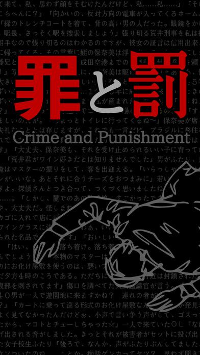 【謎解き】罪と罰-ノベルゲーム型 推理アドベンチャーのスクリーンショット_1