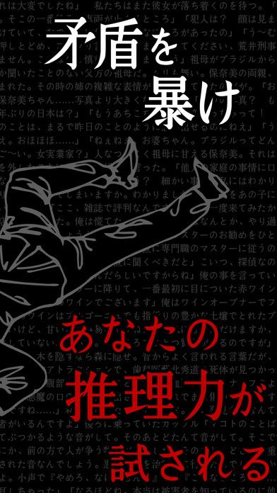 【謎解き】罪と罰-ノベルゲーム型 推理アドベンチャーのスクリーンショット_2