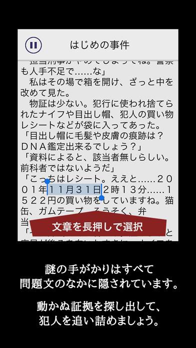 【謎解き】罪と罰-ノベルゲーム型 推理アドベンチャーのスクリーンショット_4