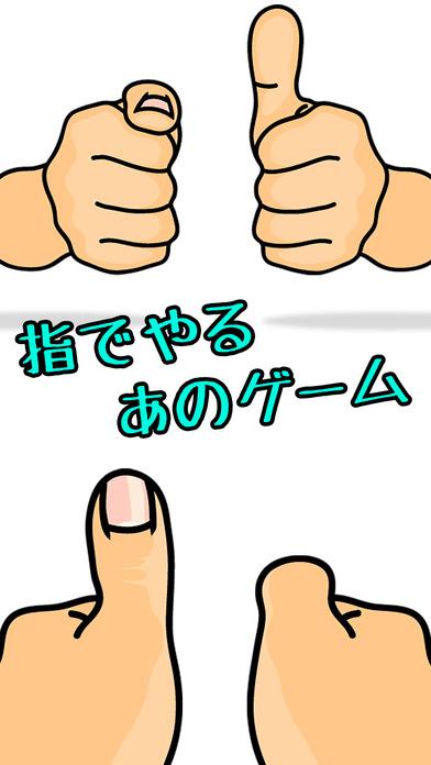 指でやるあのゲームのスクリーンショット_2