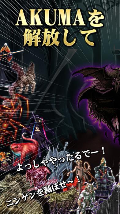 召喚AKUMA/悪魔合体召喚~育成シミュレーションRPGゲームのスクリーンショット_1