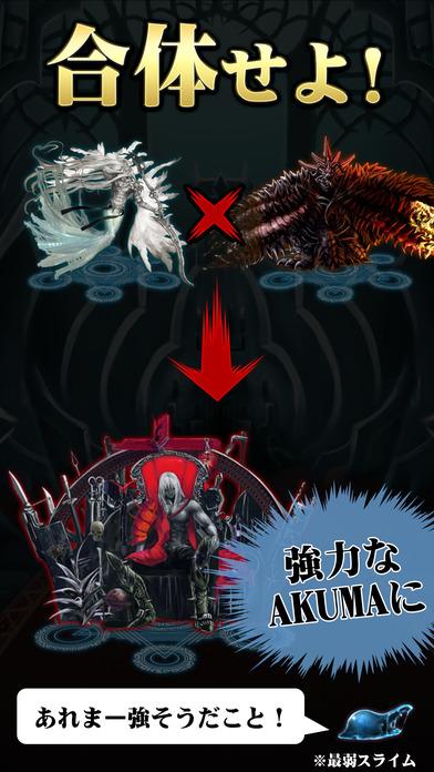 召喚AKUMA/悪魔合体召喚~育成シミュレーションRPGゲームのスクリーンショット_3