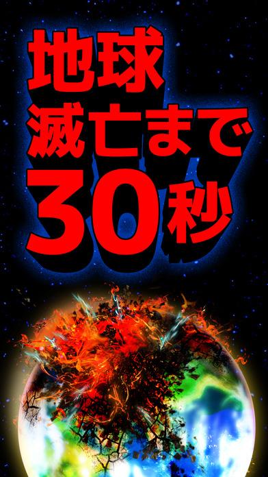 シューティングゲーム【インベーダーウォーズ】地球滅亡まで残り30秒のスクリーンショット_1