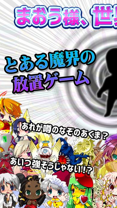 あくま/とある魔界の放置育成ゲーム~悪魔合体召喚~のスクリーンショット_1