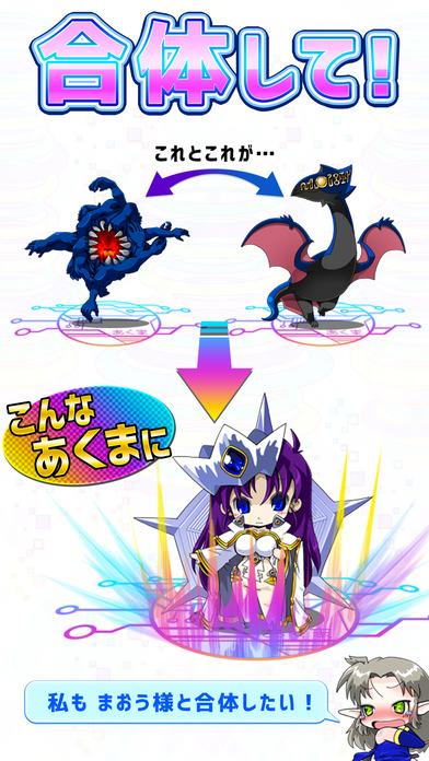 あくま/とある魔界の放置育成ゲーム~悪魔合体召喚~のスクリーンショット_4