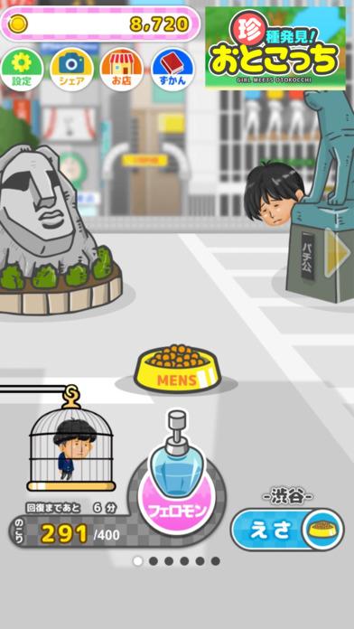 珍種発見!おとこっち/男をあつめる 収集育成ゲーム[無料]のスクリーンショット_5