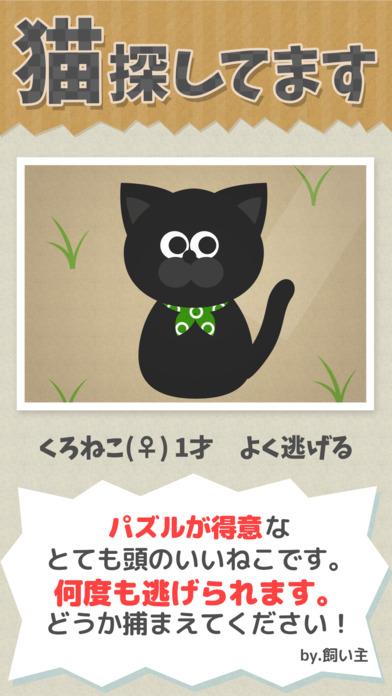 うちの黒猫を探してください(この猫ドコノコ?)-激ムズパズル型ねこあつめ-のスクリーンショット_1