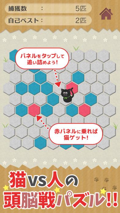 うちの黒猫を探してください(この猫ドコノコ?)-激ムズパズル型ねこあつめ-のスクリーンショット_2