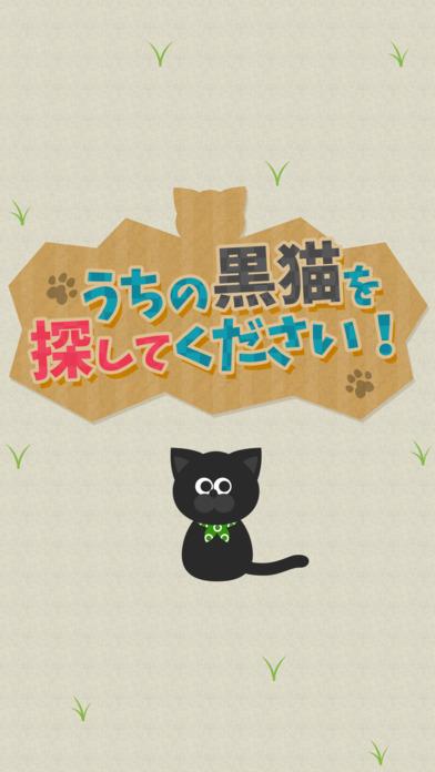 うちの黒猫を探してください(この猫ドコノコ?)-激ムズパズル型ねこあつめ-のスクリーンショット_4