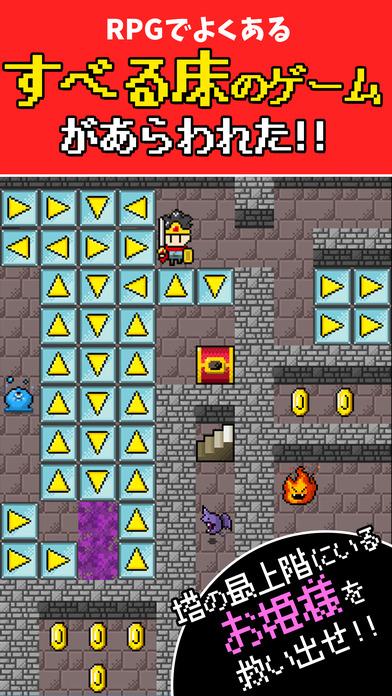 死にゲー!すべる床の塔/脳トレ迷路パズルゲームのスクリーンショット_1