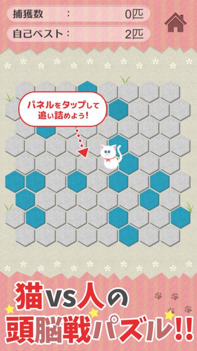 うちの白猫を探してください(この猫ドコノコ?)-激ムズパズル型ねこあつめ-のスクリーンショット_2