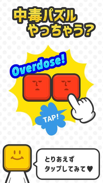 やみつき パズル - ぱちモン さめがめ パズル - 中毒性の高い 脳トレ ゲームのスクリーンショット_2