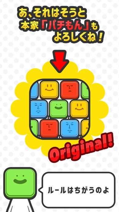 やみつき パズル - ぱちモン さめがめ パズル - 中毒性の高い 脳トレ ゲームのスクリーンショット_4