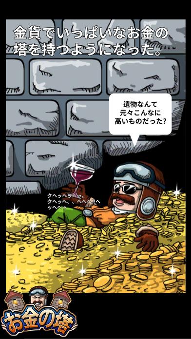 お金の塔のスクリーンショット_1