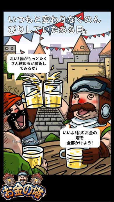 お金の塔のスクリーンショット_2