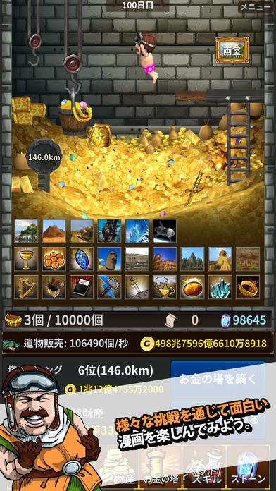 お金の塔のスクリーンショット_4