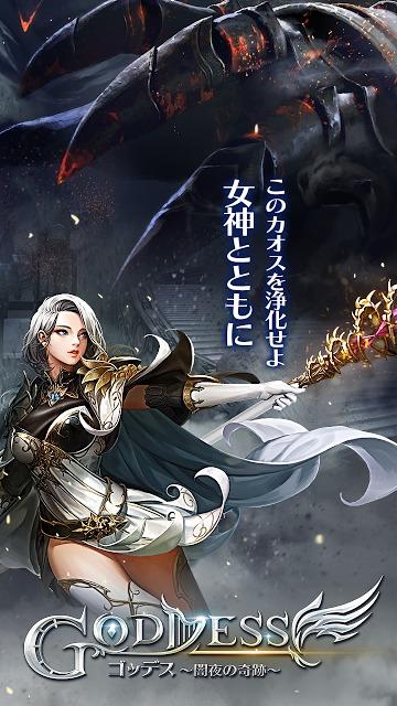Goddess~闇夜の奇跡~のスクリーンショット_1