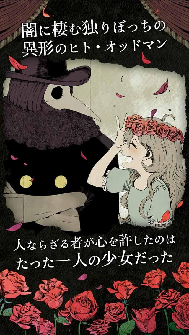 【人外×少女】シェラ -闇に咲く一輪の花-のスクリーンショット_2