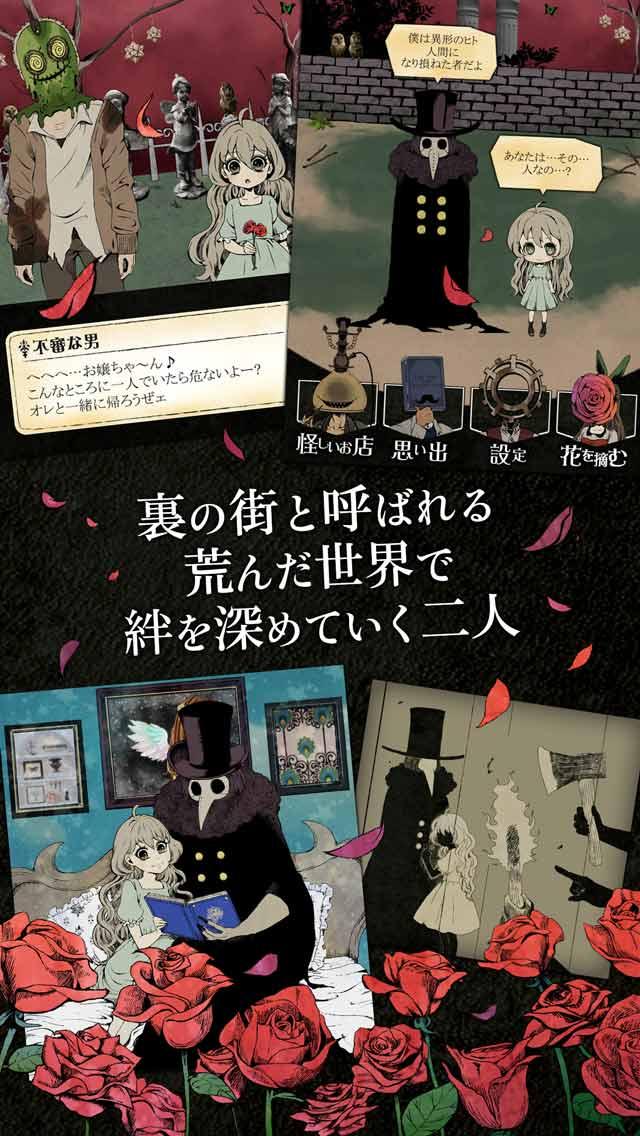 【人外×少女】シェラ -闇に咲く一輪の花-のスクリーンショット_3
