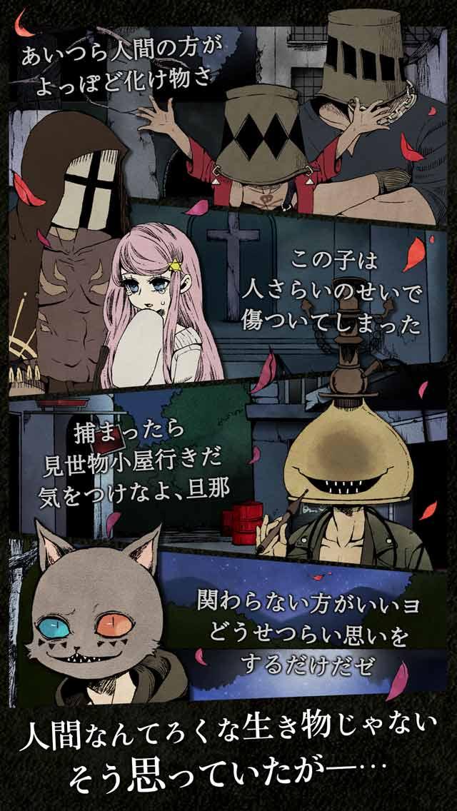 【人外×少女】シェラ -闇に咲く一輪の花-のスクリーンショット_4