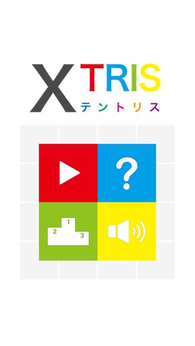 XTRIS - テントリス  [ 新感覚な計算パズルゲーム ]のスクリーンショット_4