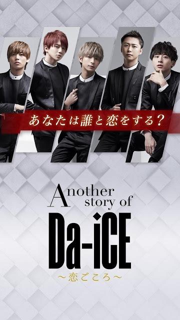 Another story of Da-iCE~恋ごころ~のスクリーンショット_1