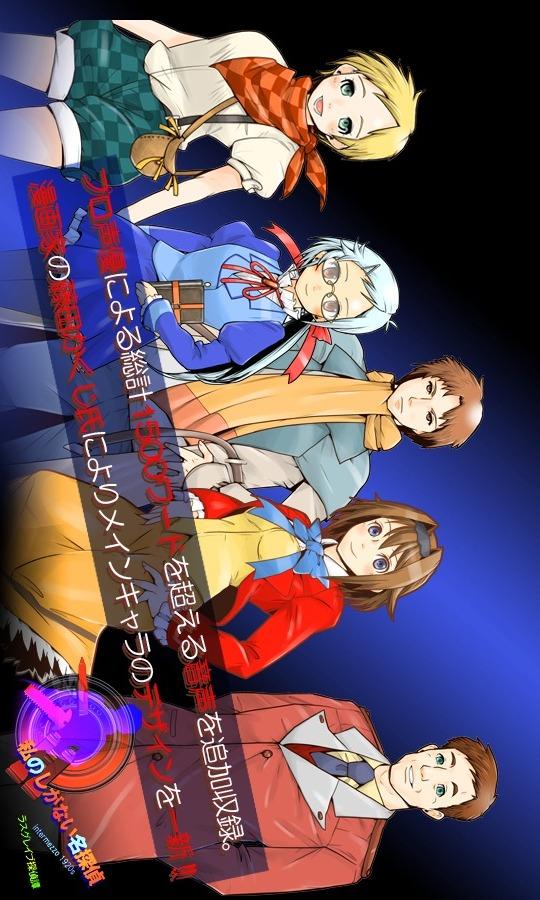 ボイスADV ラスグレイブ探偵譚HG 第一集 『謎の郵便物』(Unreleased)のスクリーンショット_1