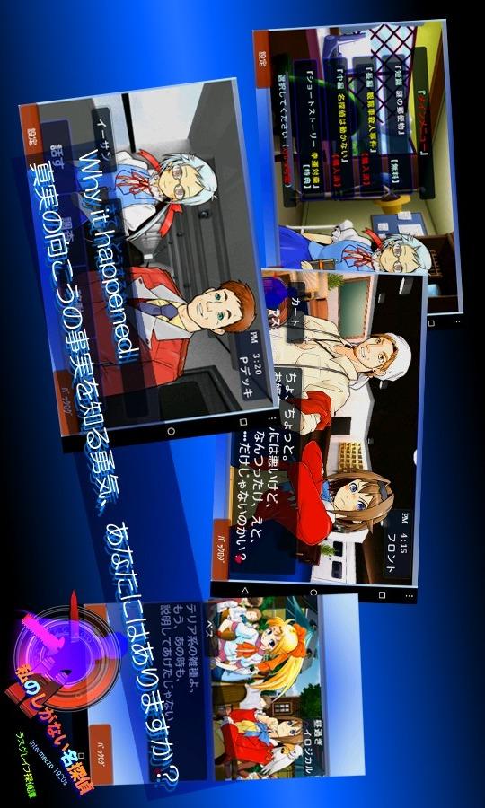 ボイスADV ラスグレイブ探偵譚HG 第一集 『謎の郵便物』(Unreleased)のスクリーンショット_2