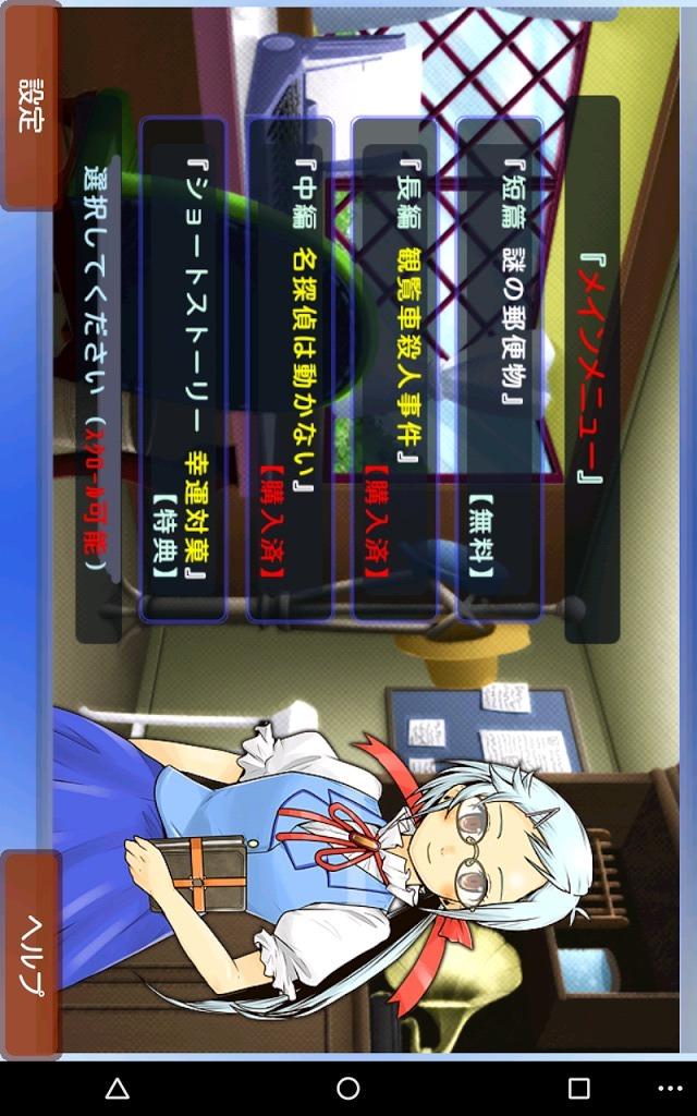 ボイスADV ラスグレイブ探偵譚HG 第一集 『謎の郵便物』(Unreleased)のスクリーンショット_3