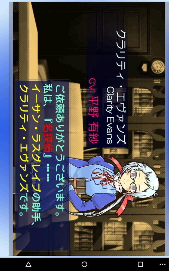 ボイスADV ラスグレイブ探偵譚HG 第一集 『謎の郵便物』(Unreleased)のスクリーンショット_5