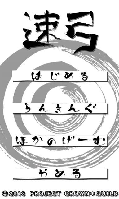 速弓のスクリーンショット_1