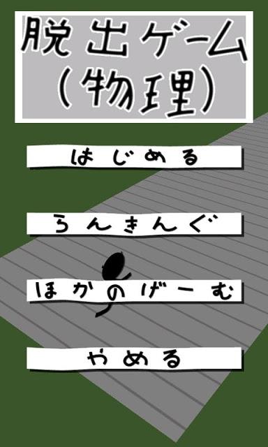 脱出ゲーム(物理)のスクリーンショット_1
