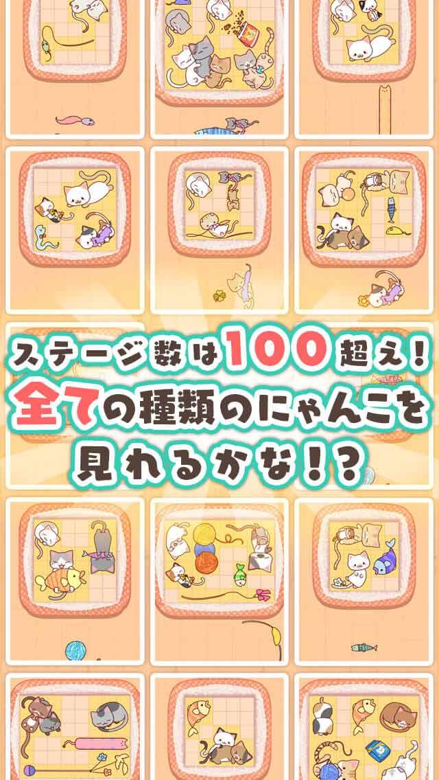 ゆるねこパズル〜にゃんパズ〜 可愛い猫と脳トレパズル!のスクリーンショット_4