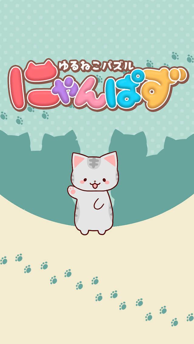 ゆるねこパズル〜にゃんパズ〜 可愛い猫と脳トレパズル!のスクリーンショット_5