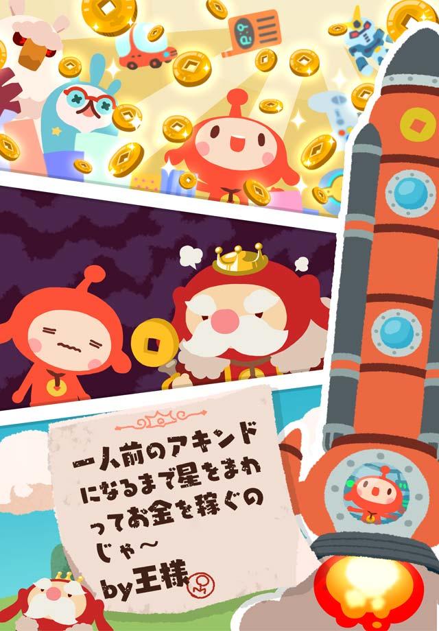【100万突破!】LINE アキンド星のリトル・ペソのスクリーンショット_2