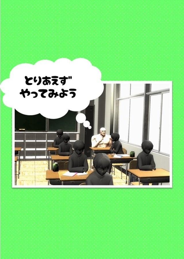 新感覚脳トレ!?Aho体験!!のスクリーンショット_5