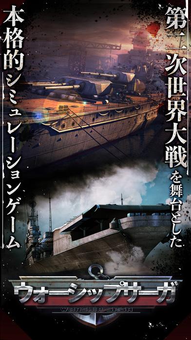 【戦艦】Warship Saga ウォーシップサーガのスクリーンショット_1