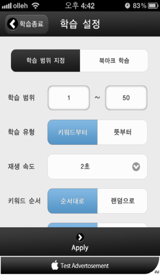 [50만유저의암기법]워드업 무료암기앱のスクリーンショット_3